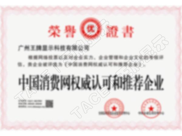 消费网权威认可和推荐企业