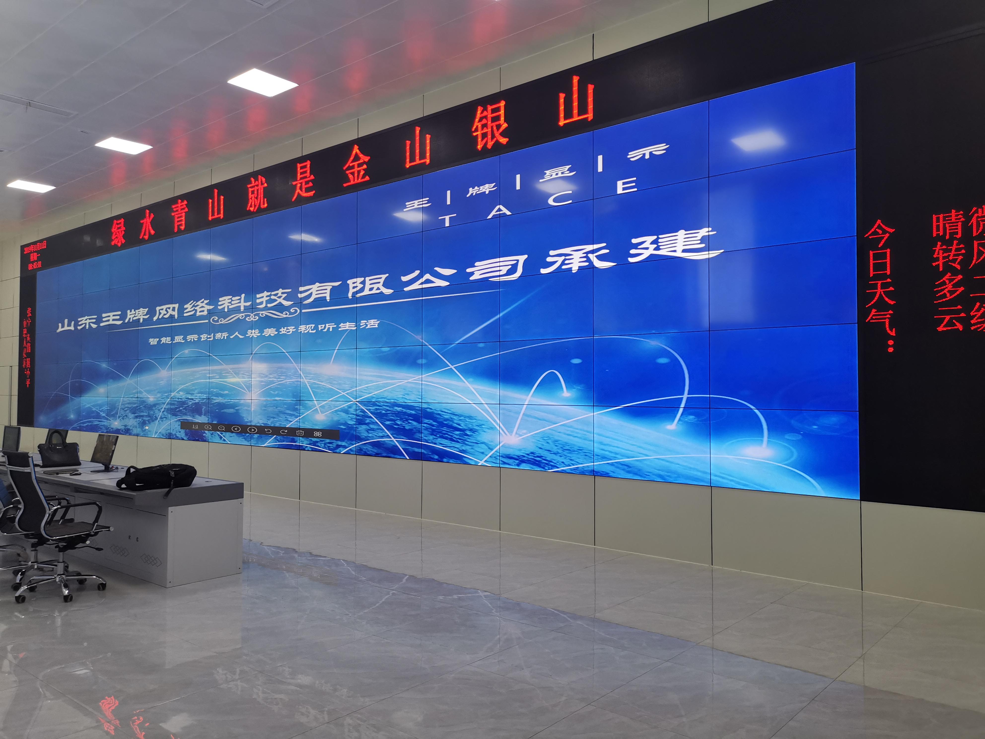 王牌显示产品应用于汶上-联想控股集团
